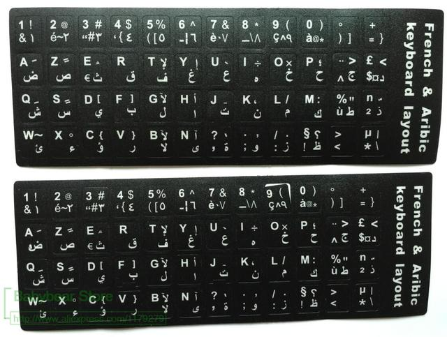 2pcs/lot French Arabic Keyboard Sticker AZERTY keyboard cover For Macbook  keyboards Stickers 11.6 13.3
