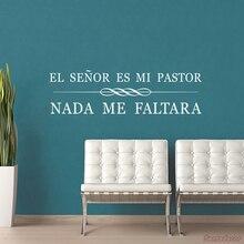 Христианские наклейки цитаты на испанском El Senor es mi pastor виниловые настенные наклейки Искусство Vinilos Pegatinas украшение дома плакат