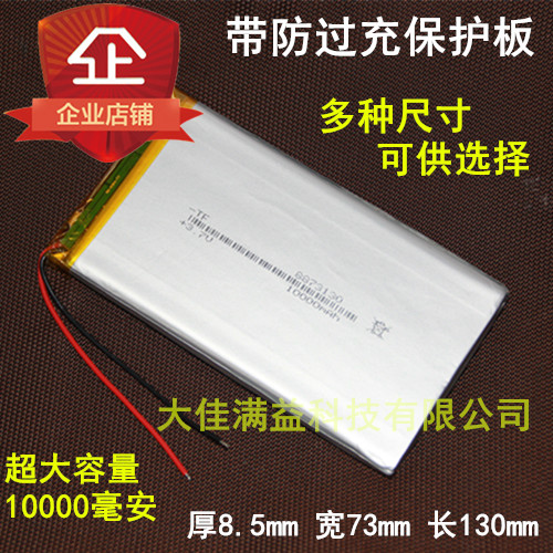 3.7V lithium battery core polymer 8873130 mobile power charging treasure built-in super large capacity 10000mAh Rechargeable Li- brown 3 7v lithium polymer battery 7565121 charging treasure mobile power charging core 8000 ma rechargeable li ion cell