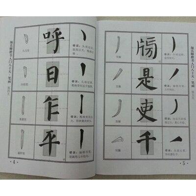 Китайская каллиграфия книги узнать yanzhenqing kaishu очередной сценарий 80 дней модель Китай