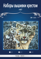 DW 1201 Dimensions35244 Snow Leopard Needlework Crafts 14CT Embroidery Higher Similar Dmc Dim Quality Counted Cross