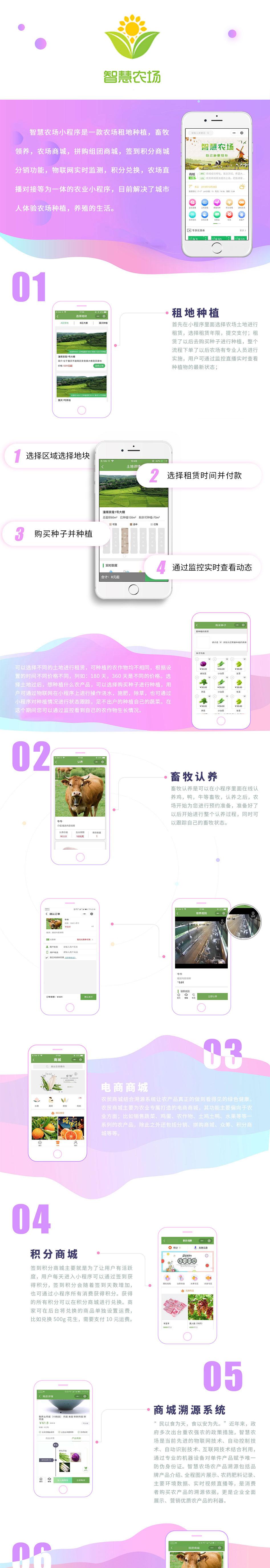 智慧农场V1.9.4+活动报名1.0.6+众筹1.1.0 原版