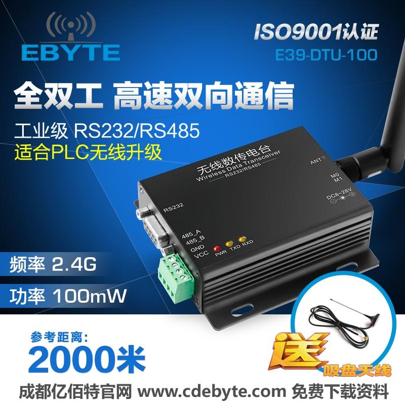 RS485/RS232 Interface  2.4GHz Wireless Module   Full Duplex High Speed Radio Transmission  DTU