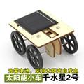 Coche Solar del juguete solar coche de la ciencia y la tecnología para hacer BRICOLAJE juguetes educativos