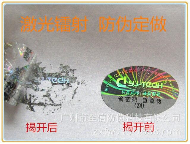 Guangzhou fabricants professionnel étiquette laser personnalisée | anti faux code production lithographie/version générale di autocollant