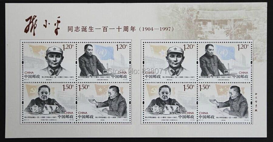 2014-17 comrade deng xiaoping's 2014th birthday commemorative stamps, Mini Sheet  , China Post , free shipping ferodo dot4 2014