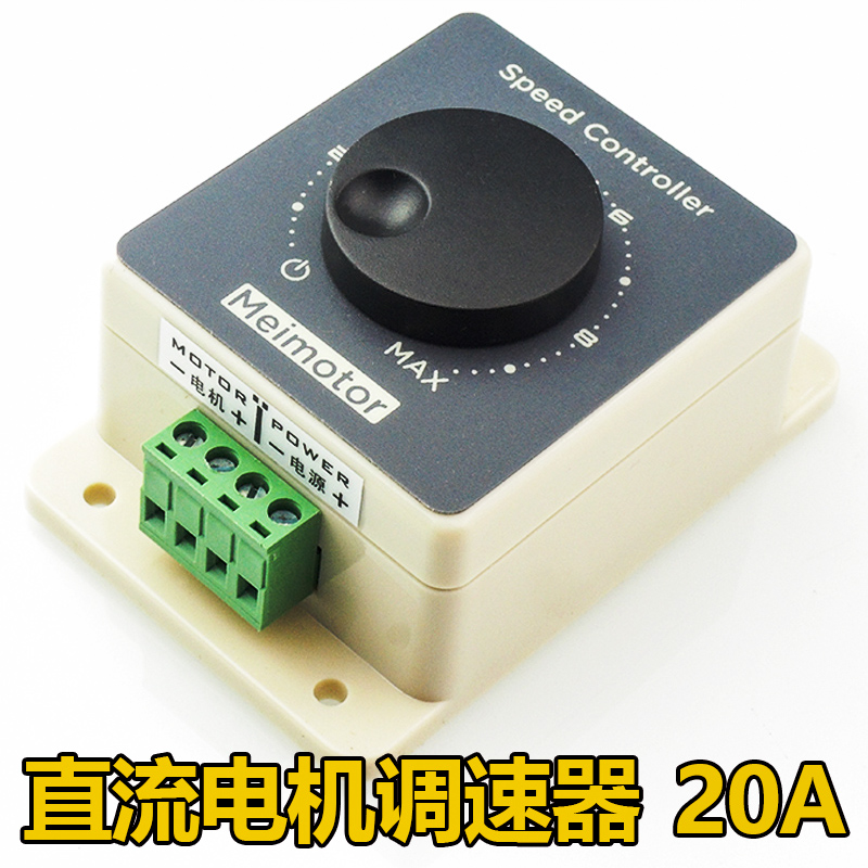 PWM DC motor governor 12V24V36V48V20A high power drive module DC controller waterproof digital dc motor pwm speed control switch governor 12 24v 5a high efficiency