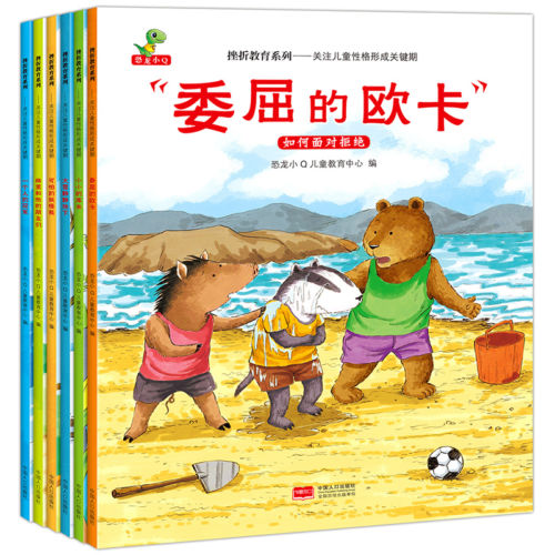 6 books EQ management chinese learning picture books Classic stories for 3-9 kids6 books EQ management chinese learning picture books Classic stories for 3-9 kids