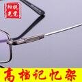 Montura de gafas de metal de memoria Ultra-ligero gafas, el hombre cerrado marcos, ultra-freno firmemente los marcos de anteojos recetados 1807