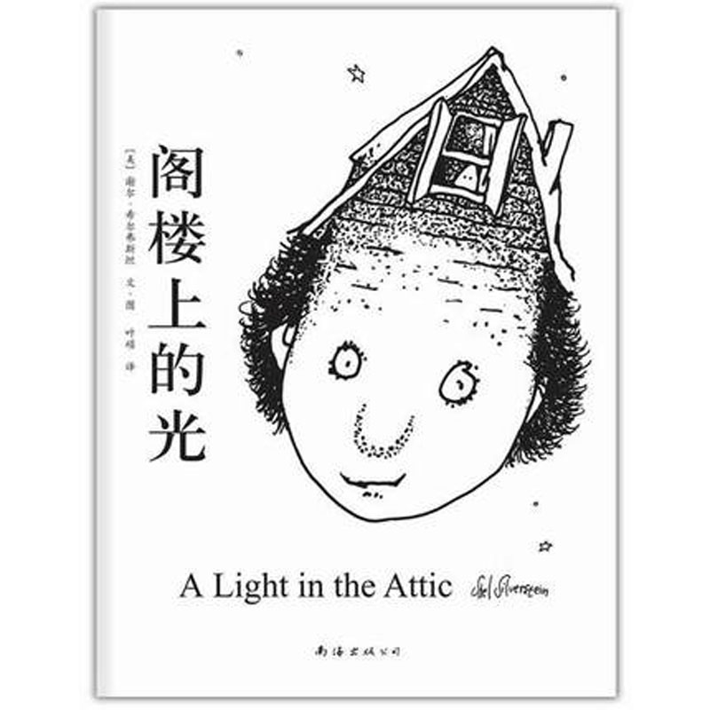 A Light in the Attic (Chinese Edition)  A Light in the Attic (Chinese Edition)