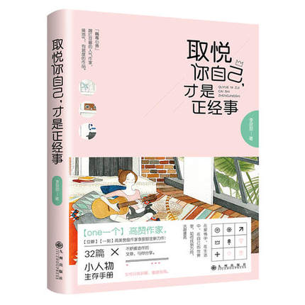 To Please Yourself Is The Most Important Thing In Chinese Edition