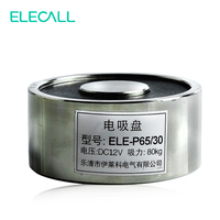 New ELECALL ELE P65/30 LS P65/30 Electromagnet Electric Lifting Magnet Solenoid Lift Holding 80kg DC 12V 24V 13W