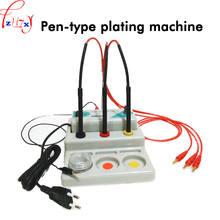 Pen plating machine electroplating gold & silver coating machine gold-plated tools for jewelry equipment and one pen 220V 1PC