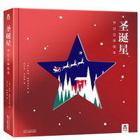 Christmas Star 3D book children Baby bedtime story book Christmas gift for boy and girl 3 6 ages