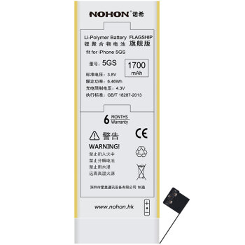 1700mAh High Capacity Original Chip NOHON Li ion Polymer Flagship Version Battery For Apple iPhone 5S