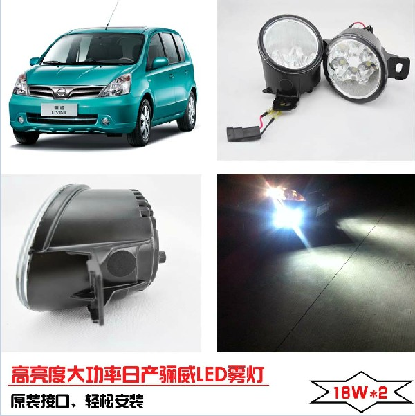 LED,Livina daytime Light,Teana fog light,sylphy headlight;Tiida daytime light;March day light,Micra,Titan,versa,stanza,sentra 2012 2015 d50 daytime light jazz free ship led d50 fog light 2ps set teana sylphy r50