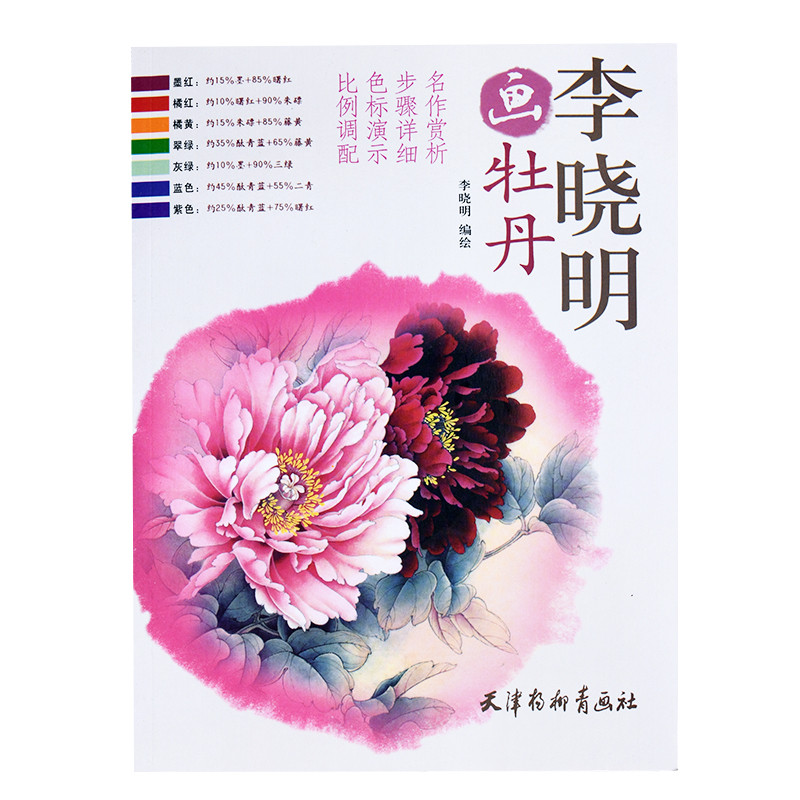 Chinese Painting Drawing Art Book Learn To Peony Painting By Gongbi From Li Xiaoming