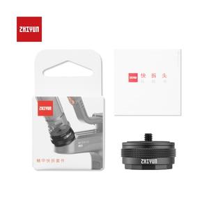Image 5 - Оригинальный ZHIYUN набор для быстрой установки для ZHIYUN стабилизатора Weebill Lab/кран 2/кран с 1/4 дюймовым винтом