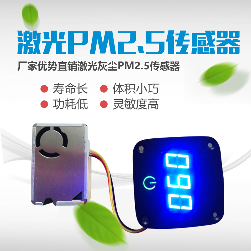 Laser PM2.5 Sensor. With Demonstration Panel, Local Hao Jin Data Line Can Be Displayed.