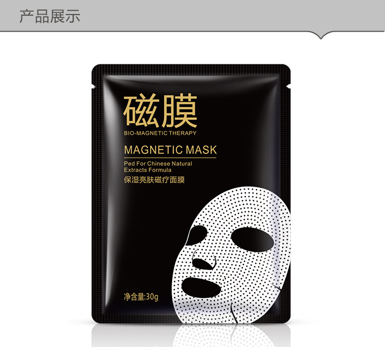BIOAQUA Face Mask Bio Magnetic Therapy Moisturizing Whitening Depth Replenishment Oil-control Skin Care Wrapped Mask 16