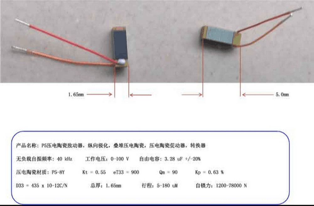 2pcs for PZT piezoelectric ceramic actuator, longitudinal polarization, stack piezoelectric ceramics, piezoelectric actuator ...