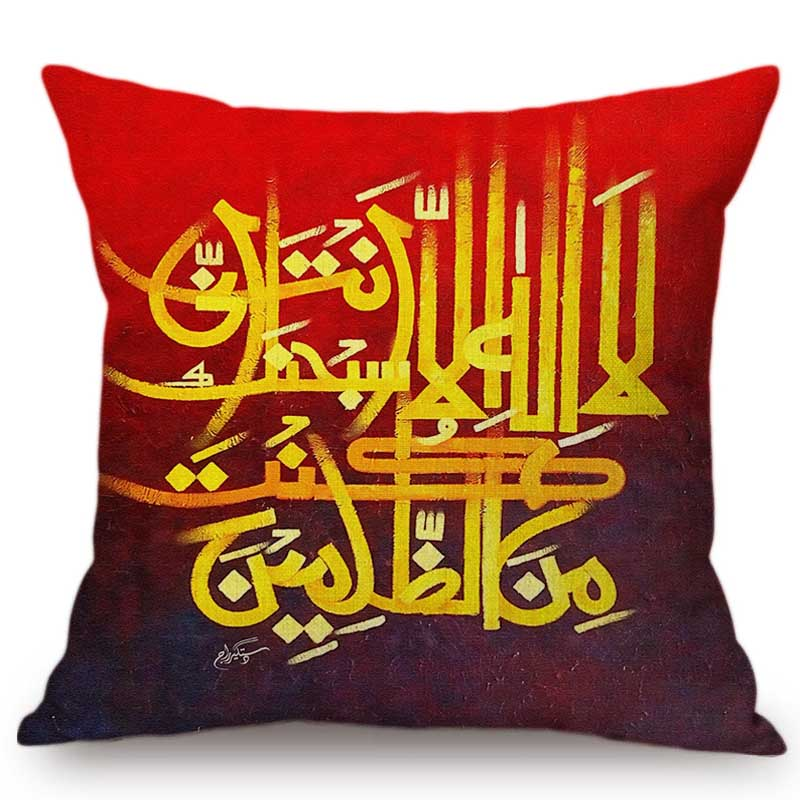 Arab Islamic Oil Painting Calligraphy Art Decoration Throw Pillow For Home Muslim Allah Koran Mosque Decor Chair Cushion Cover