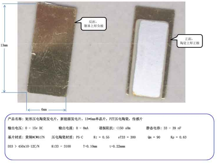 Rectangular piezoelectric ceramic power generation, new energy power generation, 13*6mm single crystal
