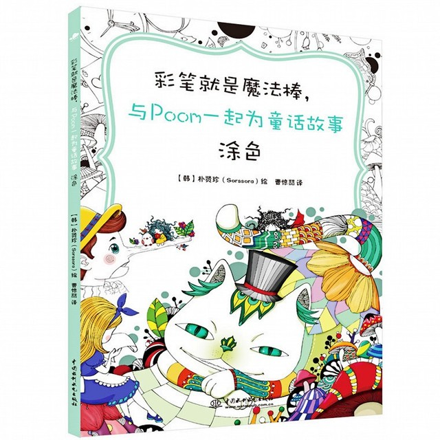 Bolígrafo color es el libro de colorear varita mágica para adultos ...