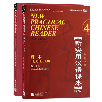 New Practical Chinese Reader 4 Workbook and Textbook ( 2nd Edition) in Chinese and English Pack of 2-in Books from Office & School Supplies    1