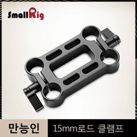 SmallRig Adjustable Height Riser 15mm Rod Clamp (30mm High) For Universal 15mm Rod Rail Support System 1029