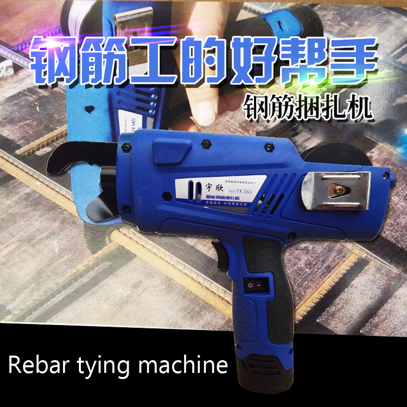 цена на 1 PC YX-560 Automatic rebar tying machine, electric charging mode reinforcing steel strapping machine 8-34mm