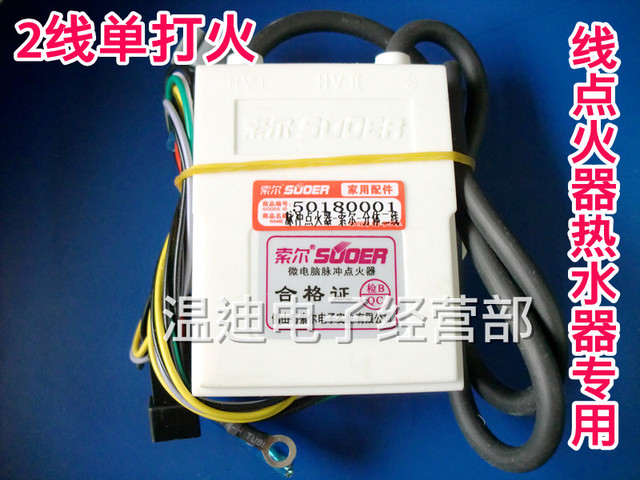 us $17 99 gas water heater igniter 2 wires 1 igniter wire 1 induction wire water heater two thread single pulse controller on aliexpress com pulse generator 2 wires domestic gas stove single