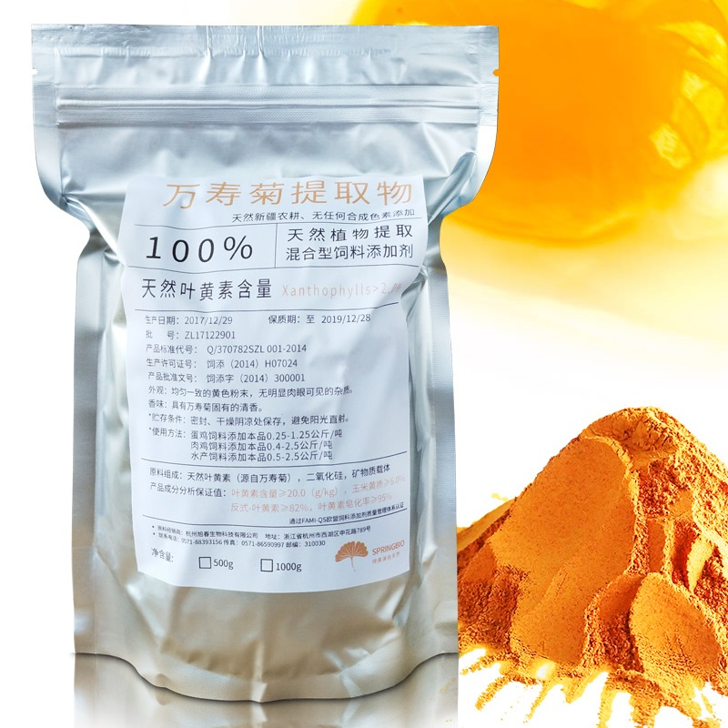 1kg 2.0% natural lutein Marigold Extract feed additive for Broilers Egg yolk chicken Color enhancement1kg 2.0% natural lutein Marigold Extract feed additive for Broilers Egg yolk chicken Color enhancement