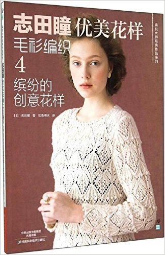 Classic Japanese Knitting Patterns Book Fine pattern sweater weaving 4: colorful creative patterns In Chinese version 115 Page creative knitting pattern book with 218 simple beautiful patterns sweater weaving tutorial textbook in chinese
