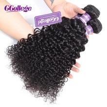 CCollege Kinky Curly Bundles Brazilian Human Hair Weave Bund