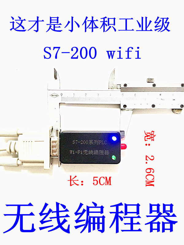 S7-200PLC programming cable communication line wireless programming cable instead of USB-PPI