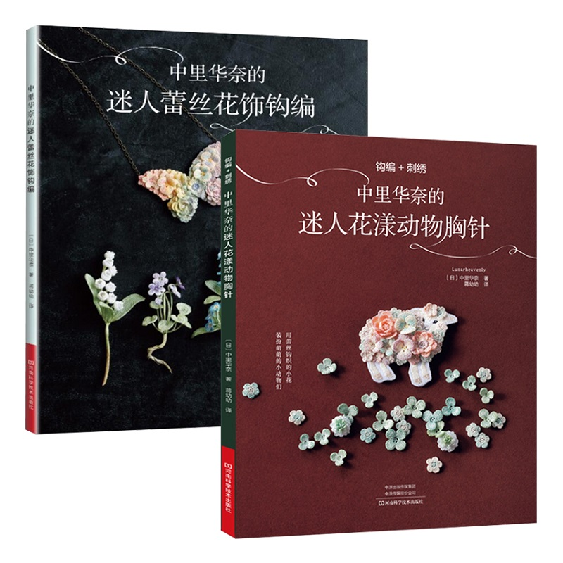 2 Books Lunarheavenly Charming Flower And Animal Brooch Knitting+Pretty Lace Floral Crochet Book