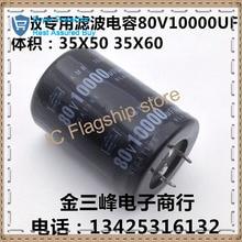 Import  amplifier audio electrolytic capacitors 80 v10000uf 10000 uf80v capacit sufficient capacity sufficient p