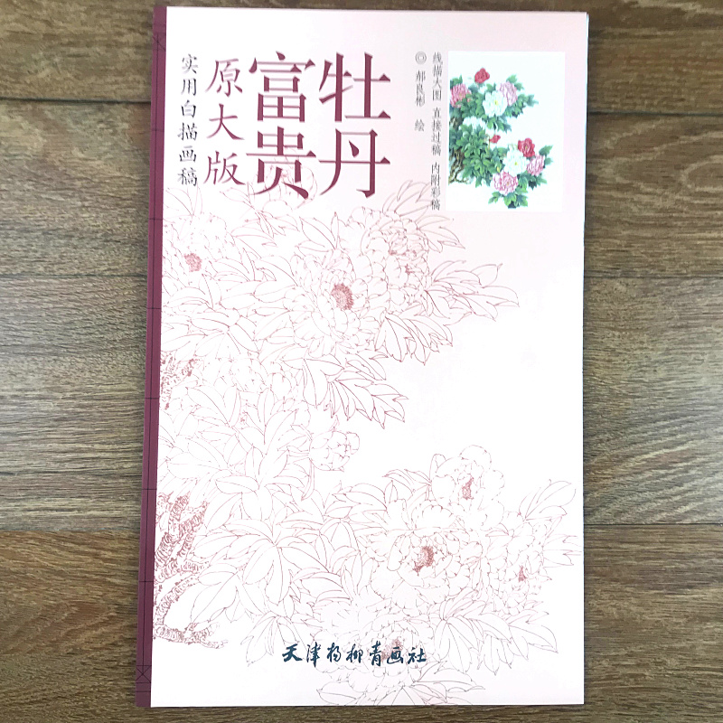 Practical White Sketch Manuscript Painting Line Drawing Bai Miao Gong Bi Book For Peony Flower