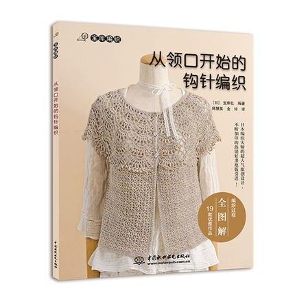 Needle Knitting From The Neckline Sweater Crochet Hook Book Handmade Weave Knitting Book