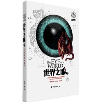 The Eye of the World(The Wheel of Time, Book 2) (Chinese Edition) 400 Page free shipping old first of the same name paintings chinese edition book for adult