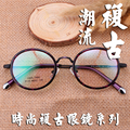TR90 gafas de montura redonda gafas marcos para las mujeres retro pequeño marco gafas hombres vidrios ópticos marco miopía 9118 marco de las lentes