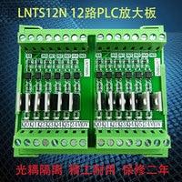 12 channel PLC Amplifier Board Input Universal Output NPN 5V 12 24V Protection Board Direct Drive Solenoid Valve