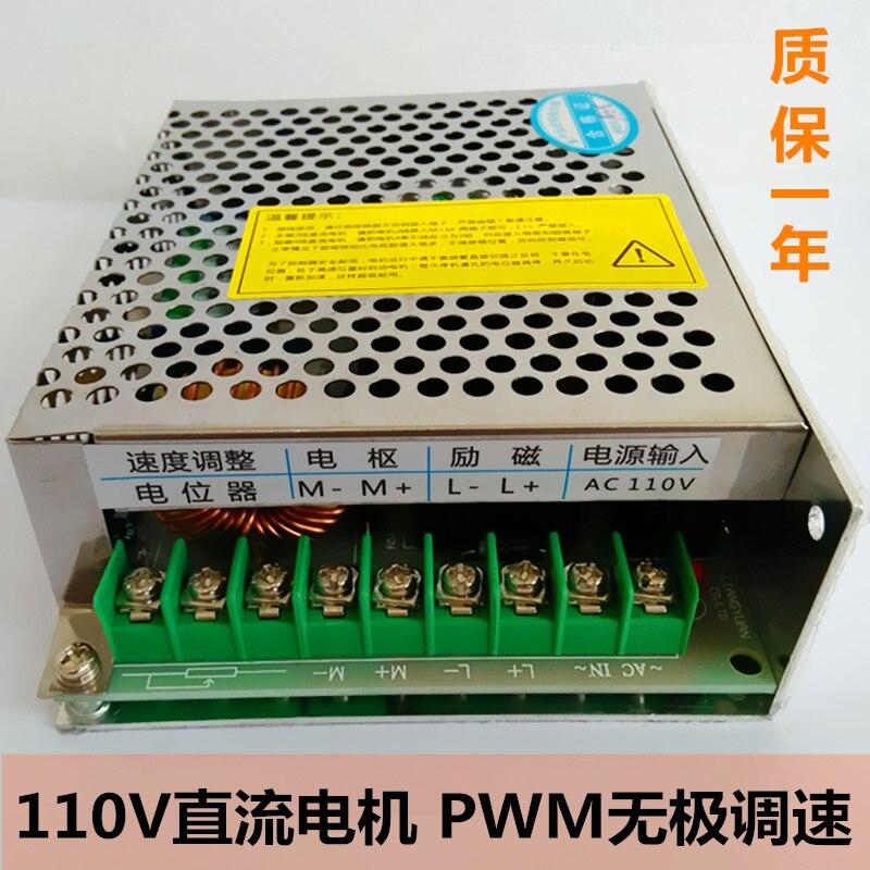 110 v haute puissance DC permanent aimant \ excité brosse moteur moteur PWM vitesse carte contrôleur \ pilote module