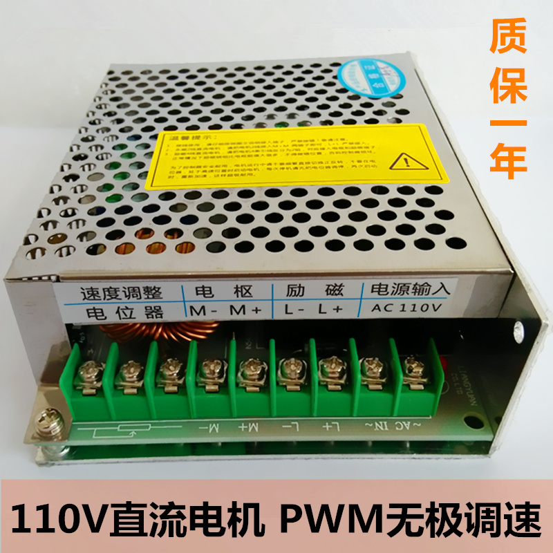 110V high power DC permanent magnet\excited brush motor motor PWM speed controller board\driver module цена