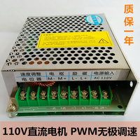 110V high power DC permanent magnet\excited brush motor motor PWM speed controller board\driver module