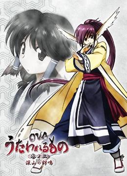 《传颂之物OVA》2009年日本剧情,动画动漫在线观看