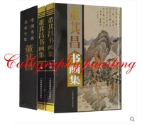 Chinese Painting Book Brush Ink Art Sumi e Dong Qichang Landscape Painting