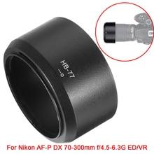 """Foleto HB 77 HB77 עדשת הוד מצלמה עדשה עגול גוון עדשת הוד עבור ניקון AF P DX NIKKOR f/4.5  6.3 גרם 70 300 מ""""מ ED/VR"""