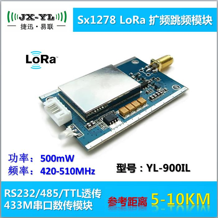 500mw Distance 433 wireless module 6-10 km a serial port to send and receive Sx1278 il frequency hopping spread spectrum YL - 90 industrial grade lora wireless transmission module spread spectrum transceiver sx1278 serial transceiver yl 800d